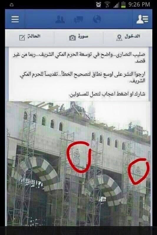 Pembangunan Masjidil Haram
