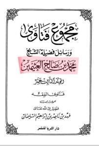 Majmu'-fatawa cover