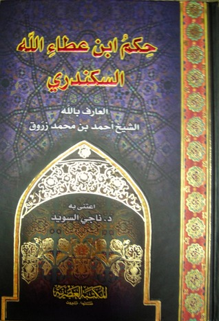 Kitab dalam ilmu Tasawwuf yang di karang oleh Seorang Sufi bernama Syekh Ibnu Athoilah Assakandari Rah
