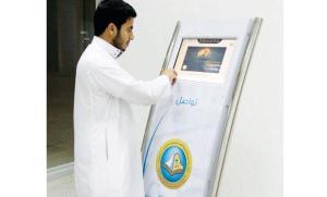Mesin Tawasul Mesin Pemberi Nasihat di Saudi