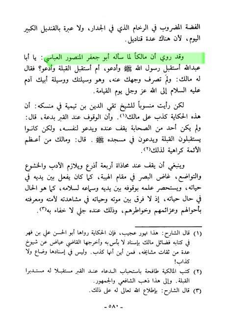 Scan Kitab Mawahib al-Laduniyah 4/580.