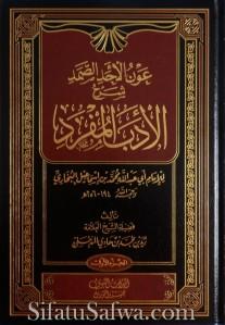 Mengenal Hadits Dhaif Generasi Salafus Sholeh