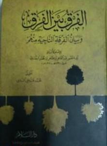 al-Farqu baina al-Firaq