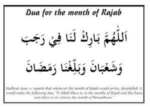 Doa Rajab