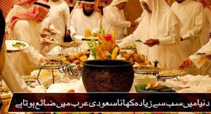 In All Over The World Mostly Food Wasted In Saudi Arabia