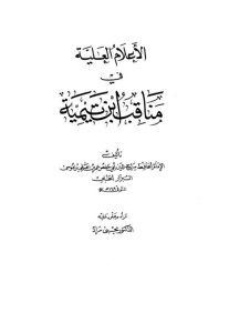 Manaqib Ibnu Taimiyah