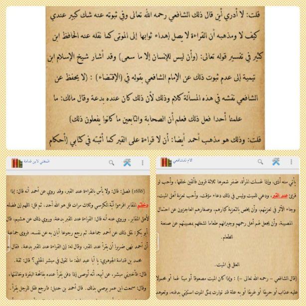 Membaca Qur'an di Kuburan