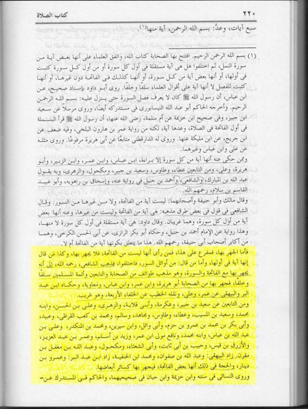 """AL WASITH FIL MADZHAB"""" juz I, hlm.220"""