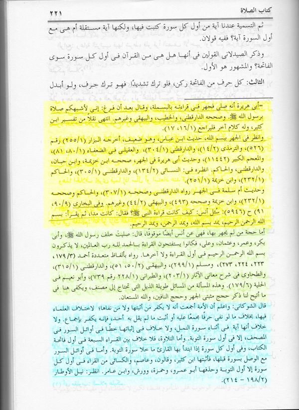 """AL WASITH FIL MADZHAB"""" juz I, hlm.221"""