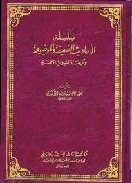 imagesSilsilah al-Ahadith al-Dhaifah