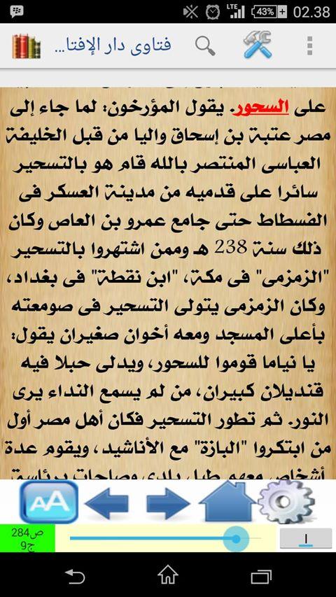 Dalil membangunkan orang Sahur-03