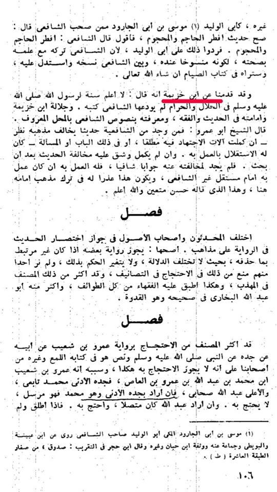 IMAM ASY-SYAFI'I MENGUASAI SELURUH HADITS SHAHIH