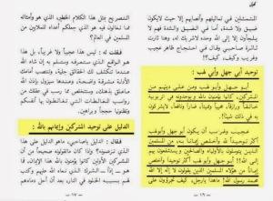 Abu Lahab Lebih Bertauhid