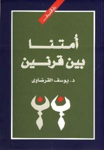 Ummatuna Bain Qarnain - Dr. Yusuf Qaradlawi