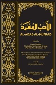 Imam Bukhori Menggunakan beberapa Hadits Dhoif dalam kitab Ahlak & Adab karangannya