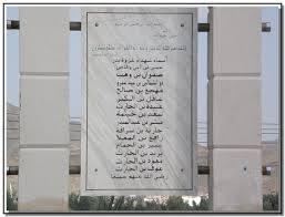 Tugu Pahlawan di Saudi