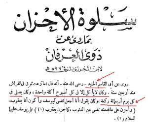 Imam Junaid sholat 400 rokaat