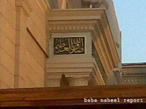Shodaqollahul 'Adzhiim setelah ayat Qur'an di Masjid Nabawi - Madinah (Arab Saudi)