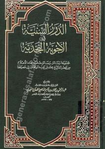 al-Durar al-Saniyyah fi al-Ajwibat al-Najdiyyah-cover