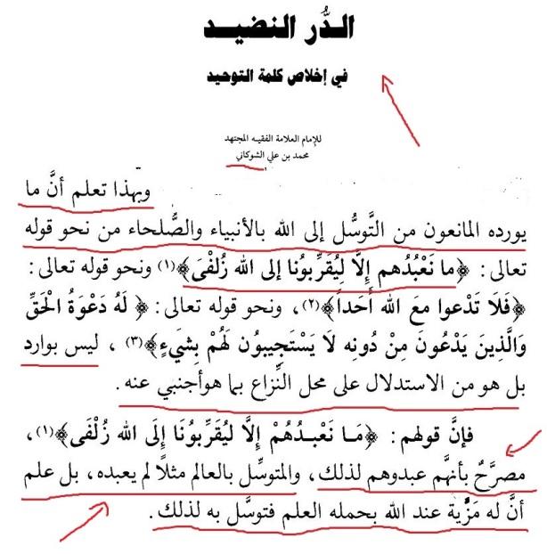 Bertawasul Menurut Imam syaukani