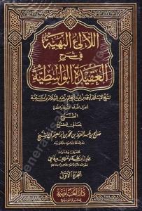 cover-al-Aliu al-Bahiyyah-Fi Syarhi al-'Aqidah al-Wasithiyyah