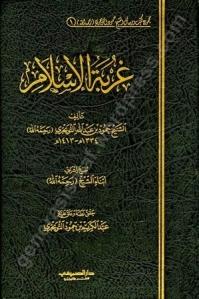 cover Ghurbatul Islam