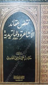 cover-Naqdh 'Aqaid Al-Asya'irah wa Al-Maturidiyyah