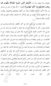 Ghurbatul Islam-mengkafirkan-umat-islam