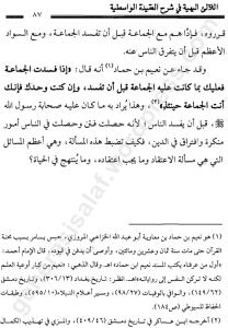 kitab-al-aliu-al-bahiyyah-fi-syarhi-al-aqidah-al-wasithiyyah-mengkafirkan-ahlussunnah