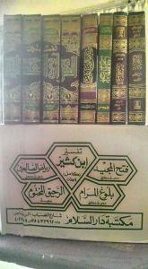 Kitab di tahrif (khiyanat Ilmiah)