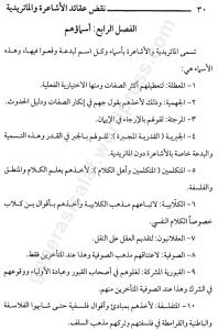 Naqdh 'Aqaid Al-Asya'irah wa Al-Maturidiyyah-Mengkafirkan-Asyairoh-01
