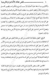 Naqdh 'Aqaid Al-Asya'irah wa Al-Maturidiyyah-Mengkafirkan-Asyairoh