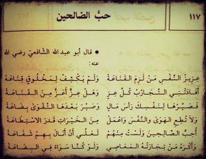 Syair Imam Syafi'i