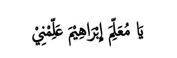 Doa Minta Kecerdasan dari Ibnu Taimiyah