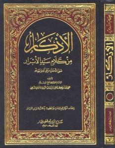 al-Azkar