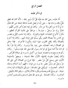 Ibnu Taimiyah mengeraskan doa bersema-01