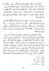 Ibnu Taimiyah mengeraskan doa bersema-02