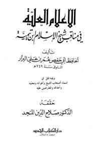 Ibnu Taimiyah mengeraskan doa bersema
