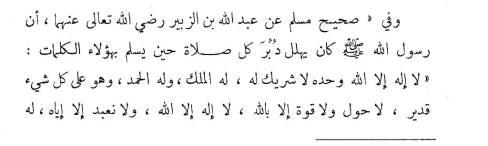 Imam Berdzikir dg Suara keras setelah sholat jama'ah
