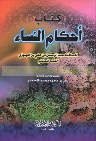 Ahkaamun Nisa - Imam Ibnul Jauzi