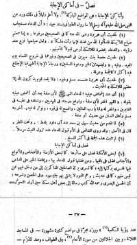 Al-Hishnul Hashin-1
