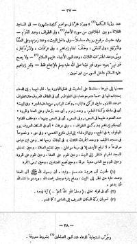 Al-Hishnul Hashin-2