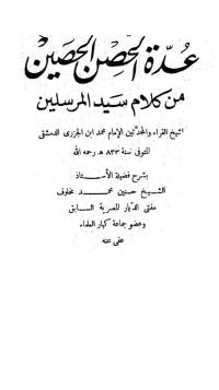 Al-Hishnul Hashin-cover