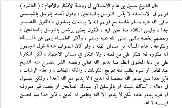 Kesimpulan Muhammad bin Abdul Wahhab menjelaskan tentang Tawassul