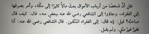 Tawaddhu dan kewaroan imamuna Syafi'i