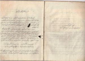 Faidhul-Barakat fi Sab'il-Qira'at