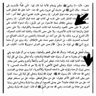 Kitab Al Gunyah yang di tahrif Wahabi-Salafy
