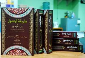 Kitab Karya KH. Sahal Mahfudh