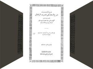 Tadirj al-Adani