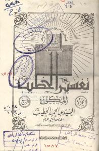 Tafsîr al-Khatîb al-Makkî